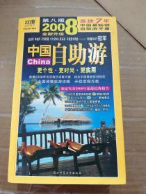 中国自助游(2008全新升级第八版)