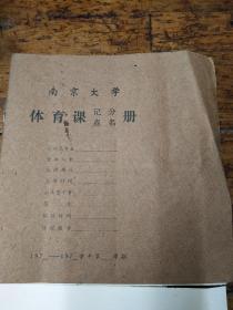 南京大学体育课记分点名册――七十年代――八十年代――两本合售空白本