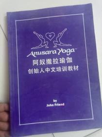 阿奴撒拉瑜伽创始人中文培训教材