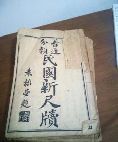 普通分类民国新尺牍(1一6)册