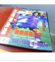 当代体育1999年第2期总第214