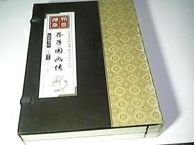 线装藏书馆-芥子园画传 (全四卷)图文本
