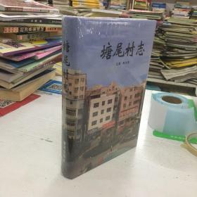 深圳市光明新区凤凰街道:塘尾村志