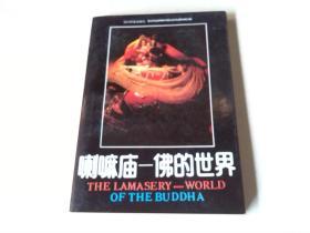 喇嘛庙--佛的世界