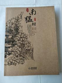 贵州传统村落全景录·南猛村