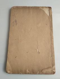 线装老书《孟子集注本义》一本。