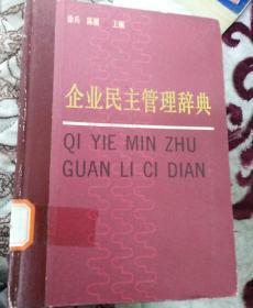 企业民主管理辞典