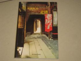 走进老房子【世界文化遗产:西递宏村】