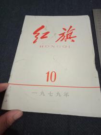 《红旗》1979年第10期