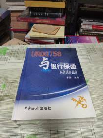 URDG758与银行保函实务操作指南   (上中下 )   全套3册     精装   全新未开封    现货