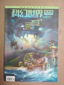 科幻世界(译文版)(2014第8)