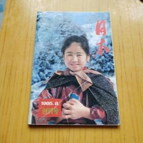 日本.1985年创刊号