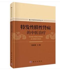 全新正版 特发性膜性肾病的中医治疗 邓跃毅 科学出版社
