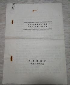 江苏玻璃厂1984年生产总结和1985年工作计划