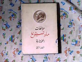 毛泽东选集 第四卷 阿拉伯文 馆藏书