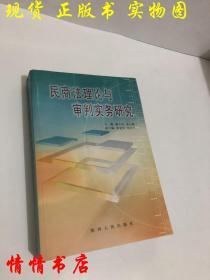 民商法理论与审判实务研究
