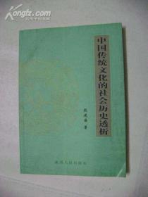 中国传统文化的社会历史透析
