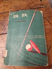 1955年全国田径训练班讲义――跳跃
