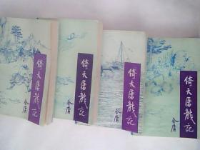 倚天屠龙记 (全四册)
