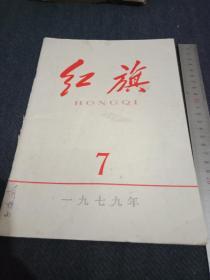 《红旗》1979年第7期