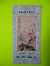 邮票样张:荷花邮票收藏纪念