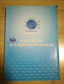 世界学前教育组织第65届国际学术研讨会议论文集