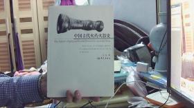 中国古代火药火器史--刘旭 著 /大象出版社(16开,9品)中租屋--南1竖--74