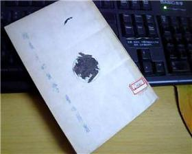 论青年的自学(大连大众书店,民国35年再版)