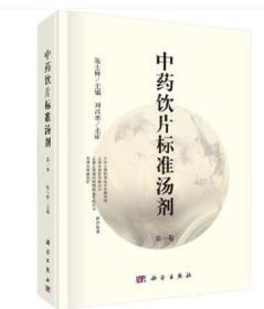 中药饮片标准汤剂(第一卷)陈士林 编 9787030554574 科学出版社