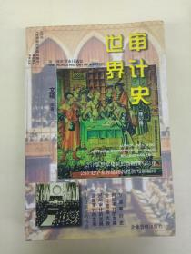 世界审计史(修订版)