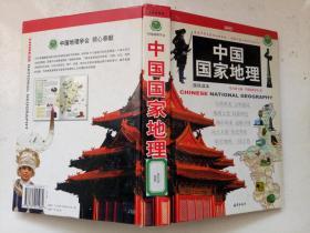 中国国家地理 国民读本