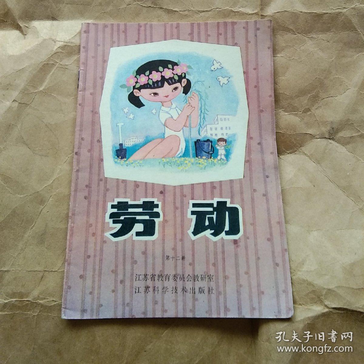 89年江苏省小学劳动课本《劳动》(第十二册)