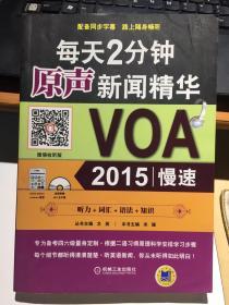 每天2分钟原声新闻精华:VOA2015慢速【含光盘一张】