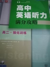 高中英语听力满分攻略 高二·强化训练