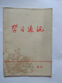 【学习通讯】1974年增刊