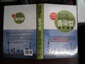 外文书 韩文