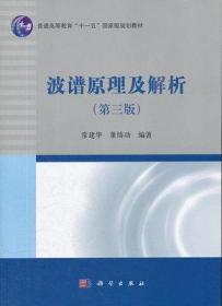 正版 波谱原理及解析 常建华,董绮功