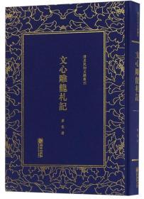 文心雕龙札记/清末民初文献丛刊