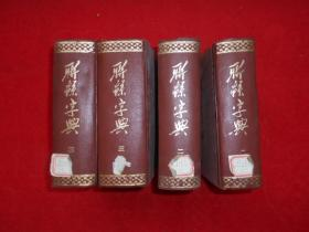 聊绵字典(全四册)馆藏
