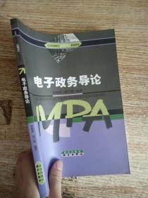 公共管理硕士(MPA)系列教材:电子政务导论