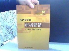 市场营销 互联网时代的营销创新