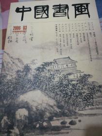 中国书画,2006.03期