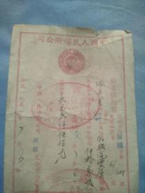 中国人民保险公司牲畜保险证