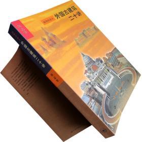 外国古建筑二十讲 书籍