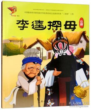 库存新书  ☆李逵探母(京剧)【彩图版】