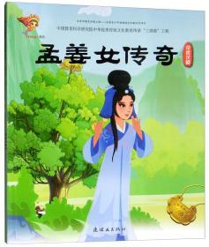 戏曲故事绘本:常德汉剧(孟姜女传奇)