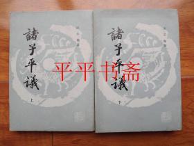 """国学基本丛书选印:诸子评议 上、下.全二册(32开""""本书据商务印书馆旧版本影印""""88年一版一印)"""