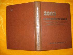 2003 江苏疾病预防控制年鉴