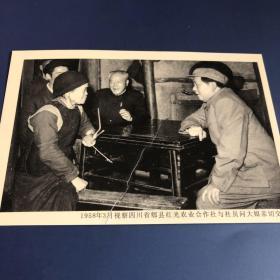 【老照片】1958年,毛泽东视察四川省郫县与乡亲交谈(卖家不懂照片,买家自鉴,售出不退)