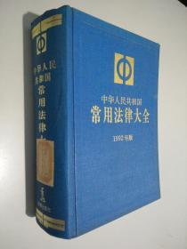 中华人民共和国常用法律大全  1992年版